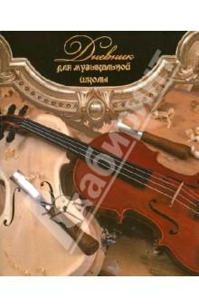 """Дневник для музыкальной школы """"Скрипка 3"""" 48 листов (24517)"""