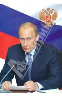 """Постер """"Президент РФ Путин В.В."""" А3 (27478)"""