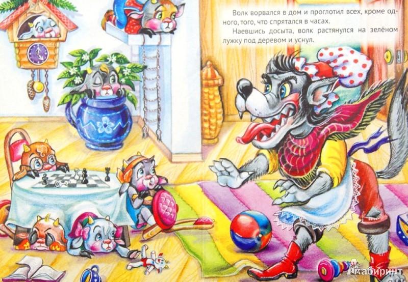 Иллюстрация 1 из 6 для Волк и семеро козлят   Лабиринт - книги. Источник: Лабиринт