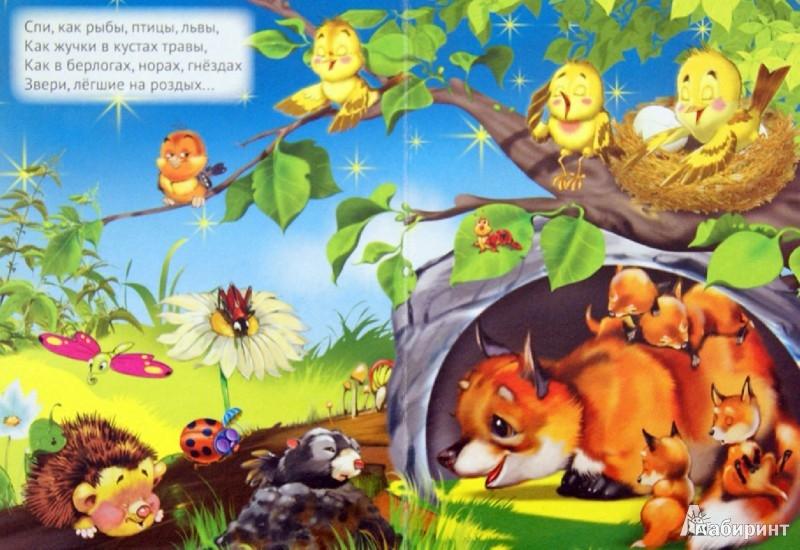 Иллюстрация 1 из 7 для Спи, мой мальчик! - Валерий Брюсов | Лабиринт - книги. Источник: Лабиринт