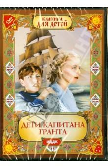 Дети капитана Гранта (DVD)