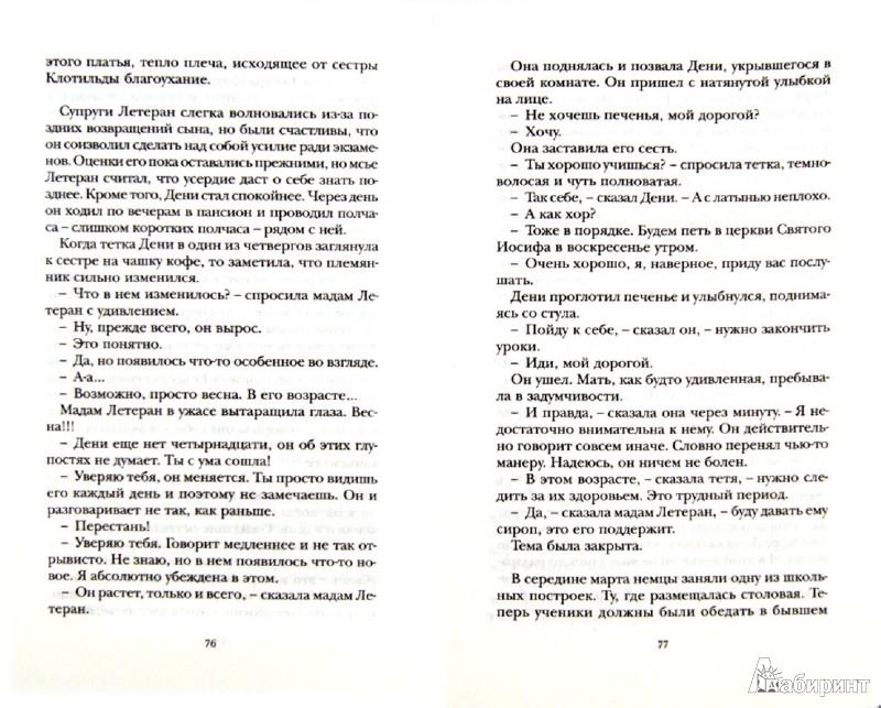 Иллюстрация 1 из 11 для Обреченное начало - Себастьян Жапризо   Лабиринт - книги. Источник: Лабиринт