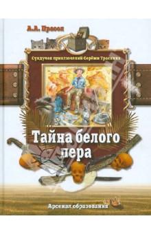 Прасол Александр Алексеевич Тайна белого пера