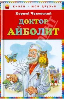 Доктор АйболитСказки отечественных писателей<br>В книге представлены сказки Корнея Чуковского.<br>Для младшего школьного возраста.<br>