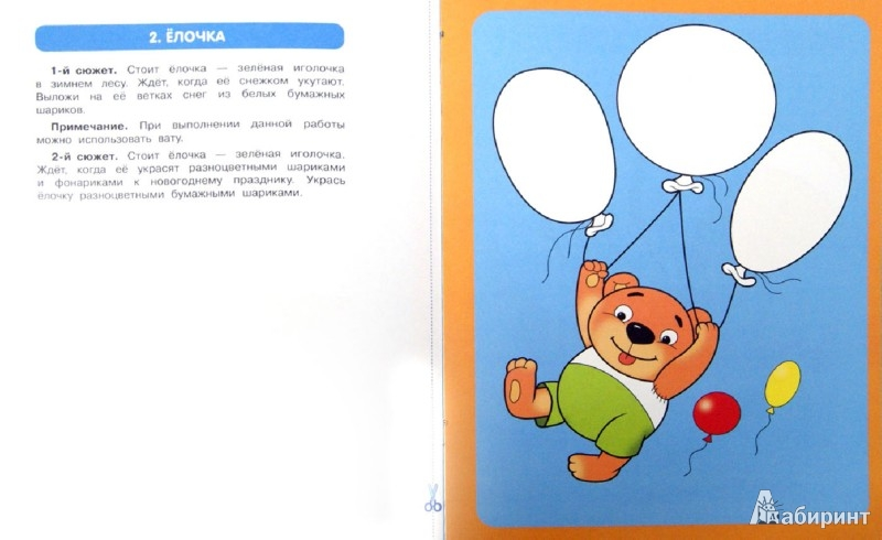 Иллюстрация 1 из 13 для Успех. Умелые пальчики. Пособие для детей 3-5 лет - Татьяна Гризик | Лабиринт - книги. Источник: Лабиринт