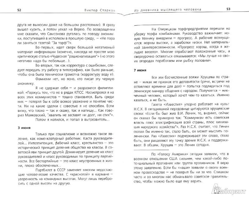 Иллюстрация 1 из 2 для Дневник мыслящего человека - Виктор Старков | Лабиринт - книги. Источник: Лабиринт