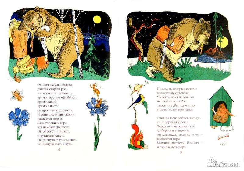 Иллюстрация 1 из 26 для Как от мёда у медведя зубы начали болеть - Борис Корнилов | Лабиринт - книги. Источник: Лабиринт