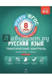 Русский язык. Тематический контроль. Рабочая тетрадь. 8 класс. ФГОС