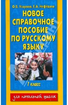 Русский язык. 1 класс. Новое справочное пособие