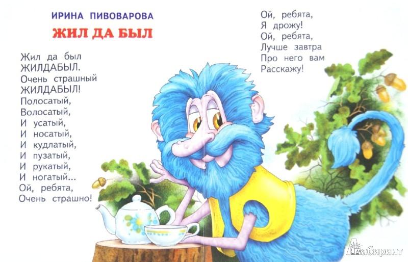 Иллюстрация 1 из 17 для Домашние друзья - Яснов, Пивоварова | Лабиринт - книги. Источник: Лабиринт