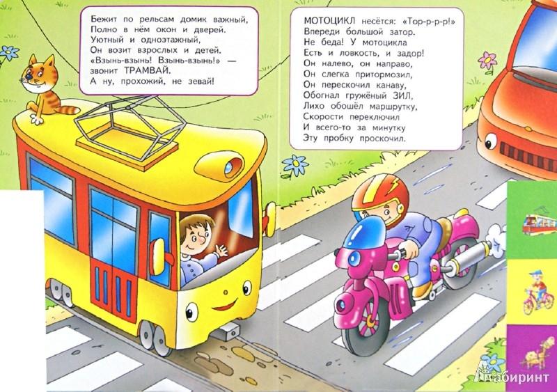 Иллюстрация 1 из 17 для Все, что ездит и летает - Сергей Олексяк | Лабиринт - книги. Источник: Лабиринт