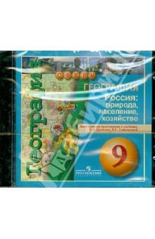 География. Россия. Природа, население, хозяйство. 9 класс. Электронное приложение (DVD)