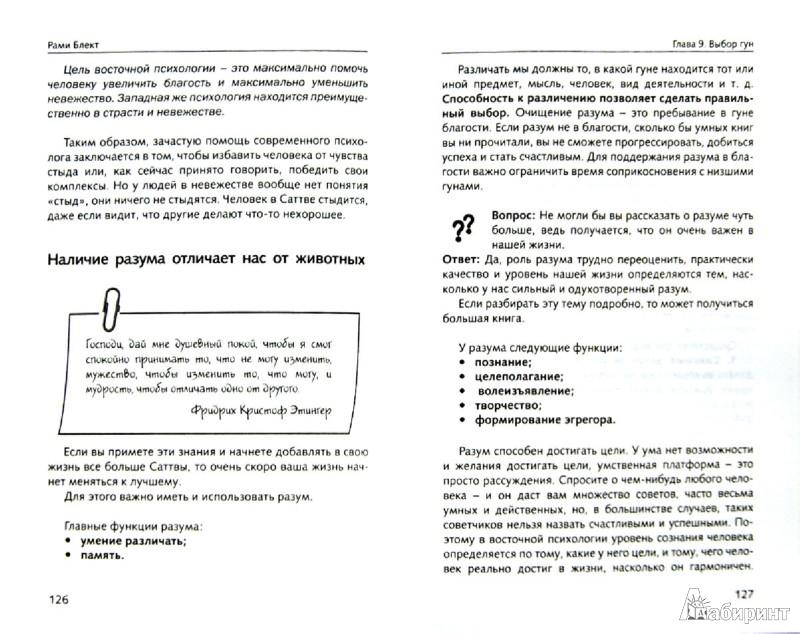 Иллюстрация 1 из 14 для Три энергии. Забытые каноны здоровья и гармонии - Рами Блект | Лабиринт - книги. Источник: Лабиринт