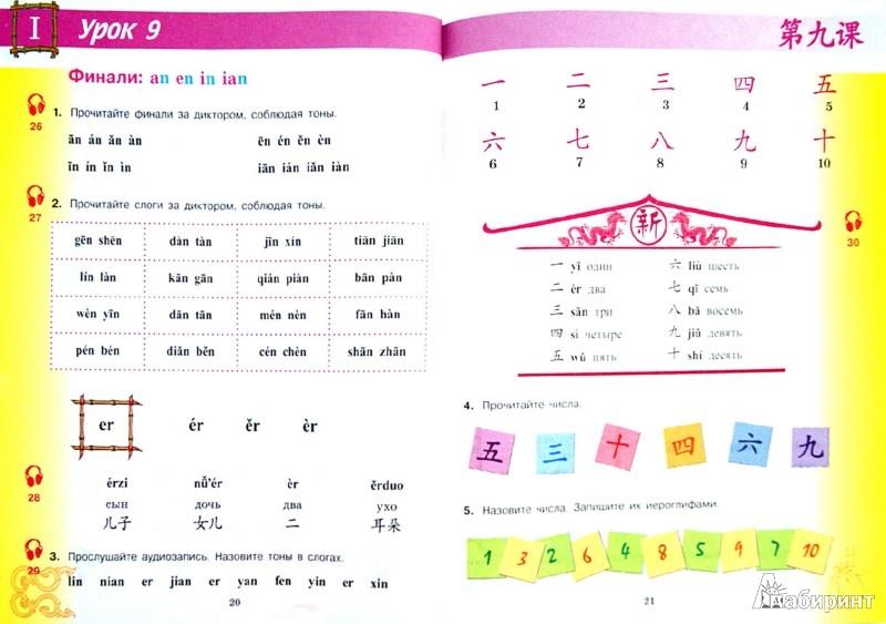 Иллюстрация 1 из 6 для Китайский язык. 1-й год обучения. Учебное пособие - Ван, Демчева, Селиверстова | Лабиринт - книги. Источник: Лабиринт