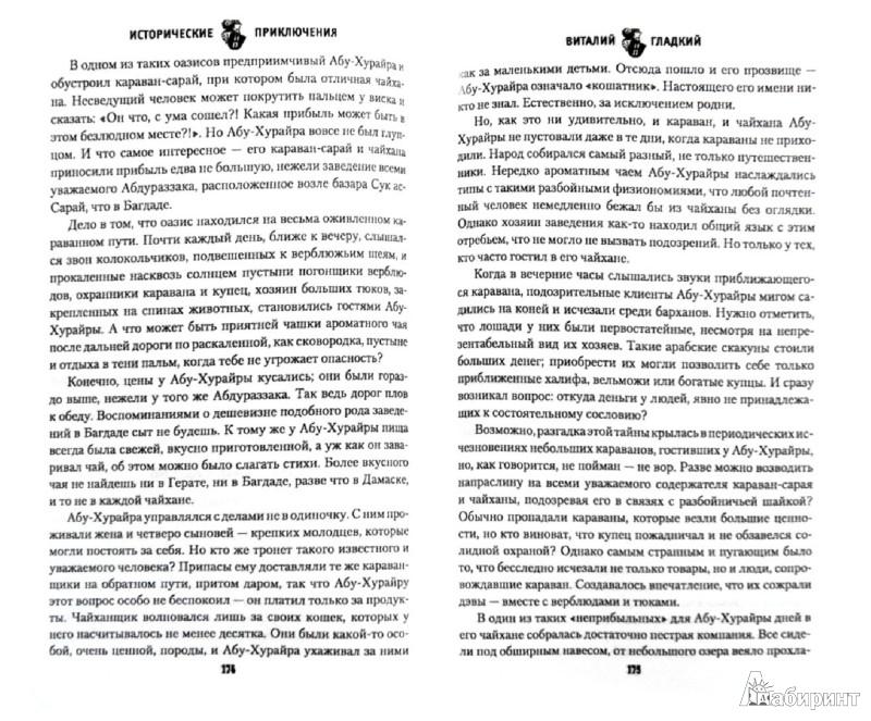 Иллюстрация 1 из 6 для Ассасины - Виталий Гладкий | Лабиринт - книги. Источник: Лабиринт
