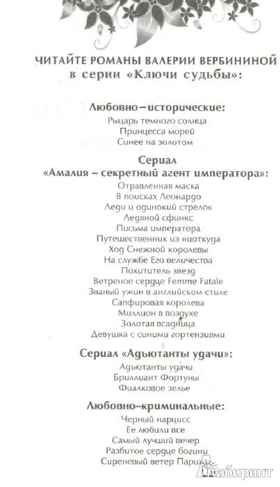 Иллюстрация 1 из 7 для Золотая всадница - Валерия Вербинина | Лабиринт - книги. Источник: Лабиринт