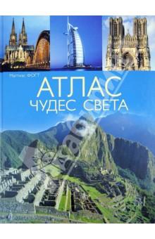 Атлас чудес света