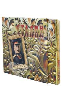 Сталин: концептуальное подарочное издание