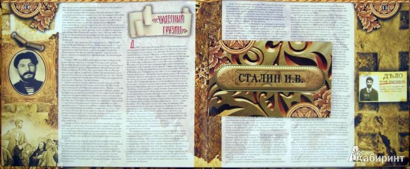 Иллюстрация 1 из 15 для Сталин: концептуальное подарочное издание - Сергей Кисин   Лабиринт - книги. Источник: Лабиринт