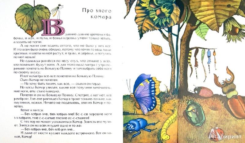Иллюстрация 1 из 53 для Паучок и лунный свет - Ирина Пивоварова | Лабиринт - книги. Источник: Лабиринт