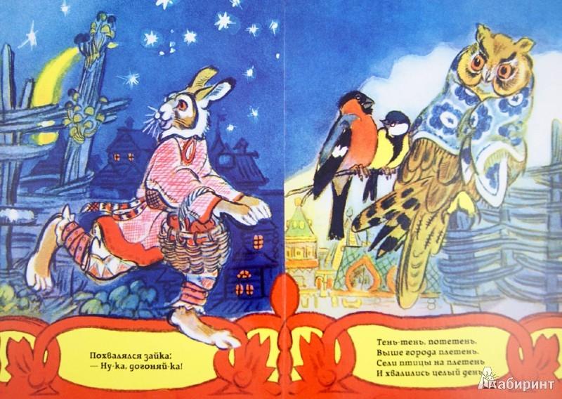 Иллюстрация 1 из 14 для Плетень | Лабиринт - книги. Источник: Лабиринт