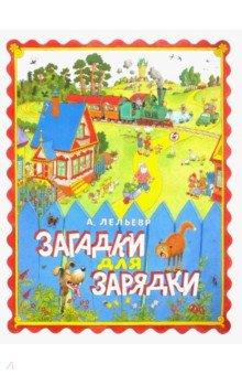 Загадки для зарядкиСтихи и загадки для малышей<br>Красочно иллюстрированная книга загадок.<br>Для чтения взрослыми детям.<br>