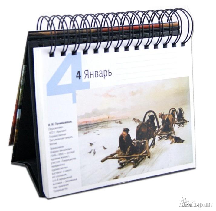 Иллюстрация 1 из 25 для Русское искусство. Календарь искусств | Лабиринт - сувениры. Источник: Лабиринт