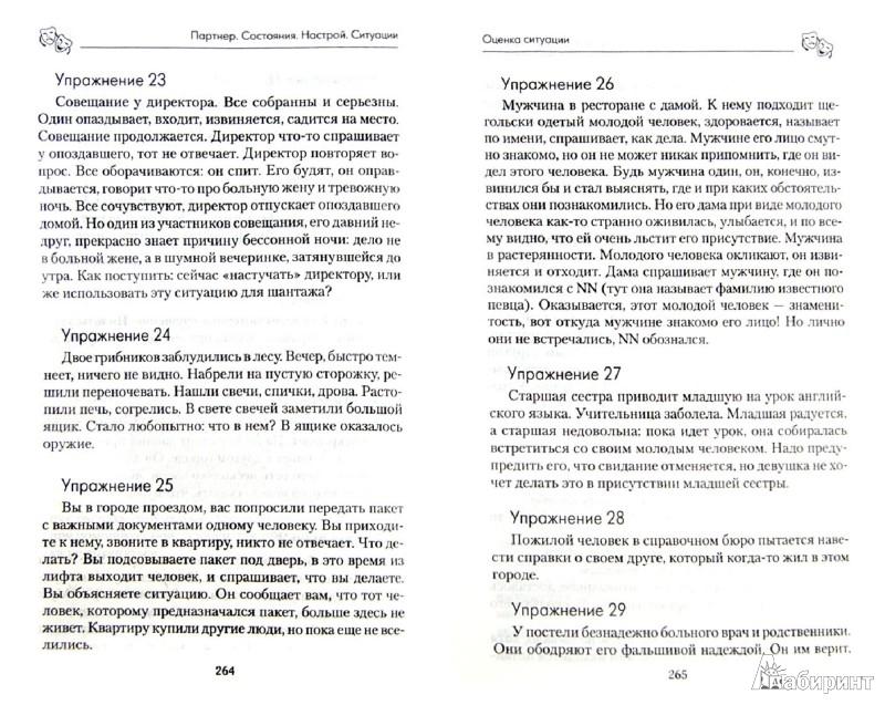 Иллюстрация 1 из 19 для Большая книга тренингов по системе Станиславского - Лоза, Сарабьян | Лабиринт - книги. Источник: Лабиринт