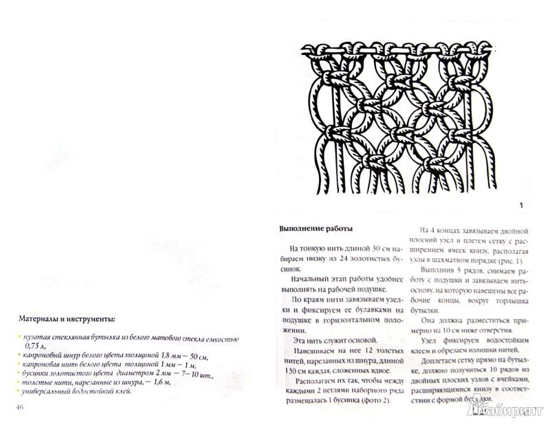Иллюстрация 1 из 16 для Бисер и макраме - Татьяна Кузьмина | Лабиринт - книги. Источник: Лабиринт