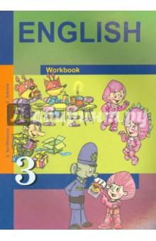 Английский язык. Рабочая тетрадь к учебнику. 3 класс. ФГОС