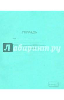 Тетрадь ученическая (12 листов, А5, узкая линейка) (12UO5S3M00, 12UO5S3M25)