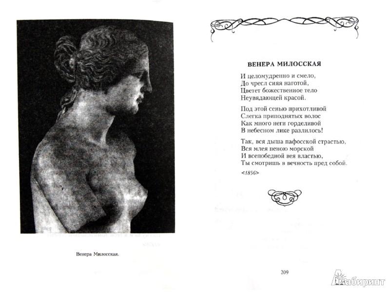 Иллюстрация 1 из 6 для Лирика - Афанасий Фет | Лабиринт - книги. Источник: Лабиринт