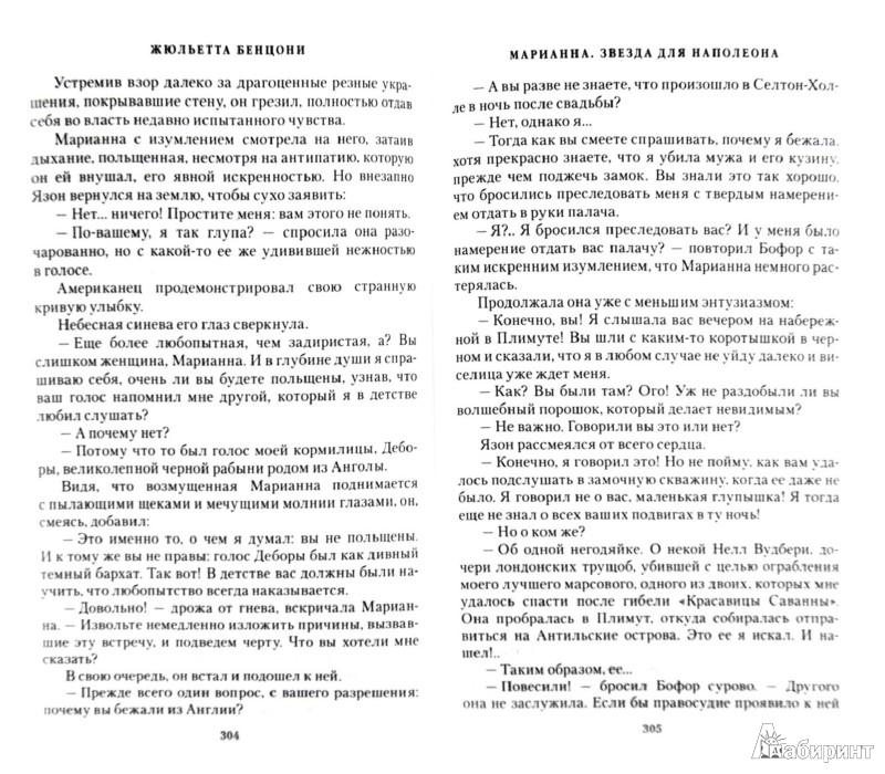 Иллюстрация 1 из 7 для Марианна. Звезда для Наполеона - Жюльетта Бенцони | Лабиринт - книги. Источник: Лабиринт
