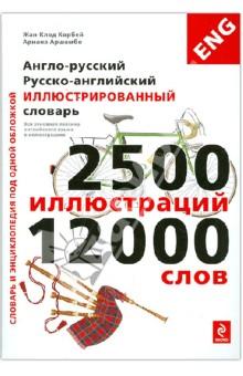 Электронная Книга Русско Английский Словарь