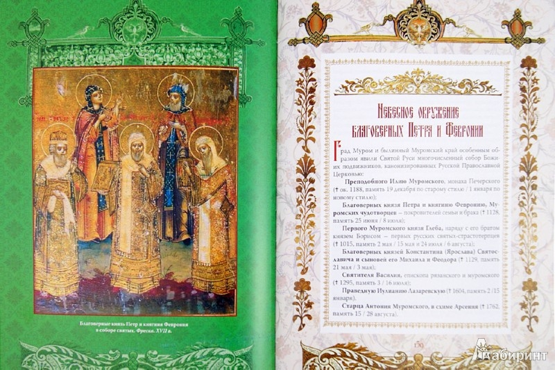 Иллюстрация 1 из 4 для Святые Петр и Феврония. Покровители семьи - Евстигнеев, Князев, Князева   Лабиринт - книги. Источник: Лабиринт