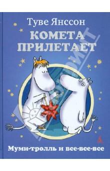 Янссон Туве Комета прилетает