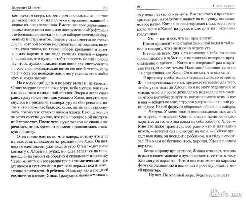 Иллюстрация 1 из 39 для Послевкусие: Роман в пяти блюдах - Мередит Милети | Лабиринт - книги. Источник: Лабиринт