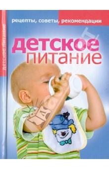 Доброва Елена Владимировна Детское питание. Рецепты, советы, рекомендации