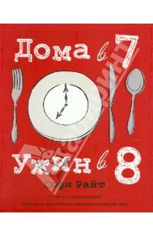 Райт Софи Дома в 7, ужин в 8