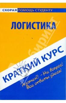 Краткий курс по логистике : учебное пособие