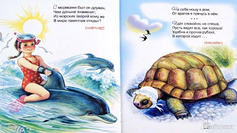 Иллюстрация 1 из 8 для Загадки, песенки, потешки   Лабиринт - книги. Источник: Лабиринт