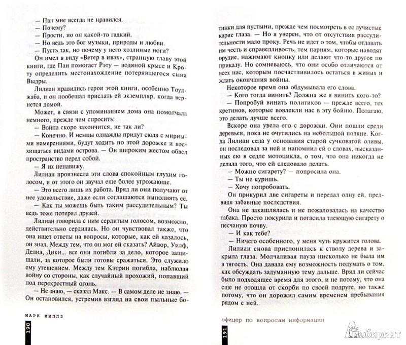 Иллюстрация 1 из 12 для Офицер по вопросам информации - Марк Миллз | Лабиринт - книги. Источник: Лабиринт