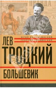 Лев Троцкий. Книга вторая. Большевик.1917-1924 гг.