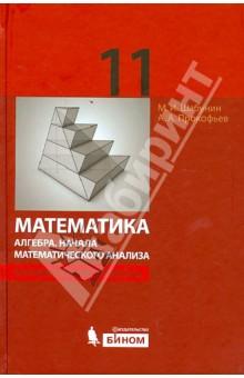 Математика. Алгебра. Начала математического анализа. Профильный уровень. Учебник для 11 класса