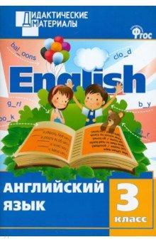 Английский язык. 3 класс. Разноуровневые задания. ФГОС