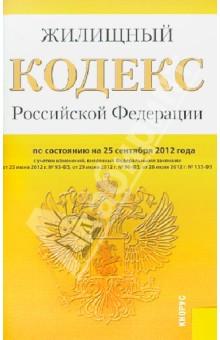 Жилищный кодекс Российской Федерации по состоянию на 25 сентября 2012 года