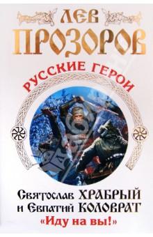 Русские герои святослав храбрый и