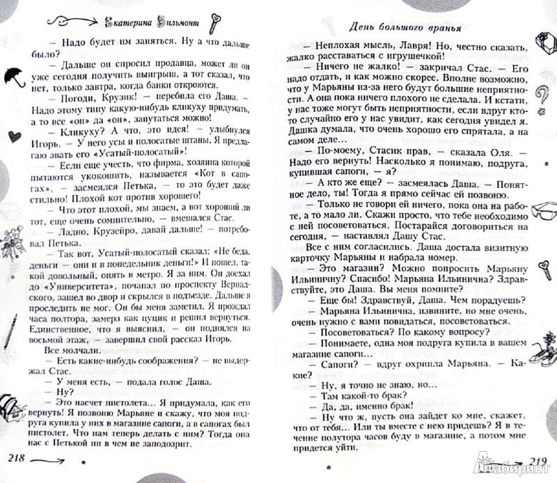 Иллюстрация 1 из 8 для Секрет черной дамы. День большого вранья - Екатерина Вильмонт   Лабиринт - книги. Источник: Лабиринт