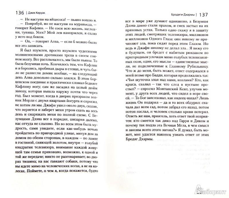 Иллюстрация 1 из 23 для Бродяги Дхармы - Джек Керуак | Лабиринт - книги. Источник: Лабиринт