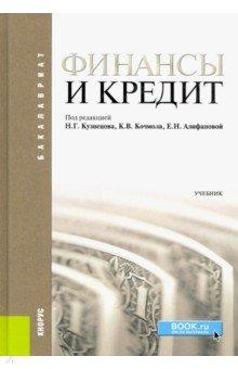 Книга Рынок ценных бумаг. Учебник для прикладного бакалавриата